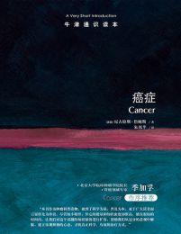 牛津通识读本:癌症(epub+azw3+mobi)