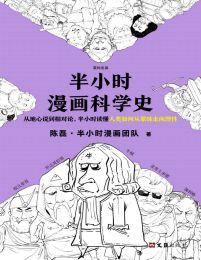 半小时漫画科学史(epub+azw3+mobi)