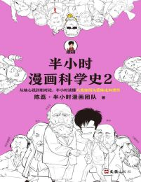 半小时漫画科学史2(epub+azw3+mobi)