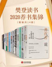 樊登读书2020荐书集锦(套装共14册)(epub+azw3+mobi)