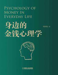 身边的金钱心理学(epub+azw3+mobi)