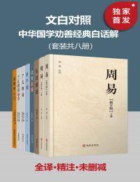 文白对照 中华国学劝善经典白话解(套装共八册)(epub+azw3+mobi)