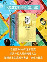 走进艺术大师(全10册)(epub+azw3+mobi)