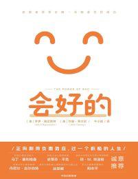会好的:悲观者常常正确,乐观者往往成功(epub+azw3+mobi)