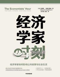 经济学家时刻:经济学家如何影响公共政策与社会生活(epub+azw3+mobi)