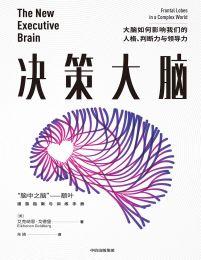 决策大脑:大脑如何影响我们的人格、判断力与领导力(epub+azw3+mobi)