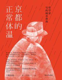 京都的正常体温:哲学家写的城市指南(epub+azw3+mobi)