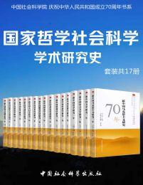国家哲学社会科学学术研究(套装共17册)(epub+azw3+mobi)