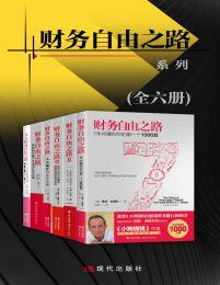 财务自由之路系列(全6册)(epub+azw3+mobi)