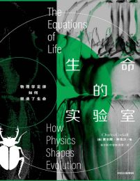 生命的实验室:物理学定律如何塑造了生命(epub+azw3+mobi)