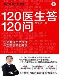 120医生答120问(epub+azw3+mobi)