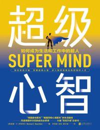 超级心智:如何成为生活和工作中的超人(epub+azw3+mobi)