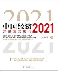 中国经济2021:开启复式时代(epub+azw3+mobi)