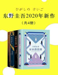 东野圭吾2020新作(共4册)(epub+azw3+mobi)