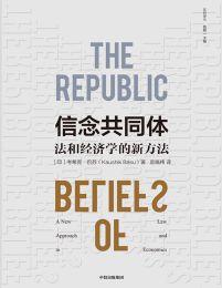 信念共同体:法和经济学的新方法(epub+azw3+mobi)