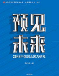预见未来:2049中国综合国力研究(epub+azw3+mobi)