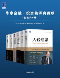 华章金融·投资精译典藏版(套装共6册)(epub+azw3+mobi)