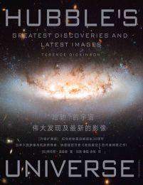 哈勃的宇宙:伟大发现及最新的影像(epub+azw3+mobi)