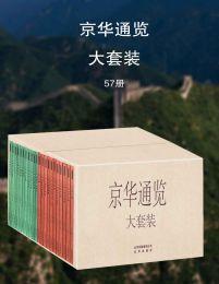 京华通览大套装(57本)(epub+azw3+mobi)