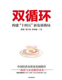 """双循环:构建""""十四五""""新发展格局(epub+azw3+mobi)"""