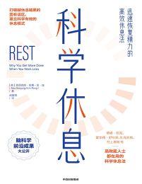 科学休息:迅速恢复精力的高效休息法(epub+azw3+mobi)