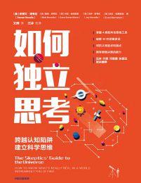 如何独立思考:跨越认知陷阱,建立科学思维(epub+azw3+mobi)