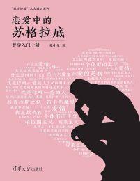 恋爱中的苏格拉底:哲学入门十讲(epub+azw3+mobi)