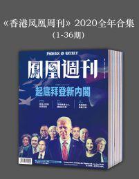 《香港凤凰周刊》2020年全年合集(1-36期)(epub+azw3+mobi)