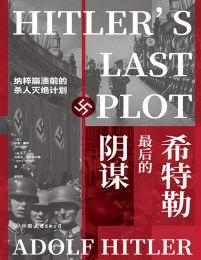希特勒最后的阴谋(epub+azw3+mobi)
