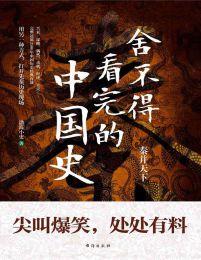 舍不得看完的中国史:秦并天下(epub+azw3+mobi)