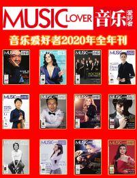 音乐爱好者(2020年度套装12册)(epub+azw3+mobi)