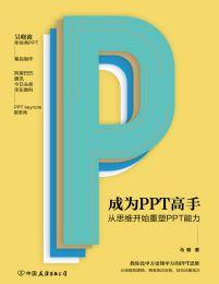 成为PPT高手:从思维开始重塑PPT能力(epub+azw3+mobi)