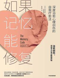 如果记忆能修复:深度治愈心理创伤的自我疗愈法(epub+azw3+mobi)