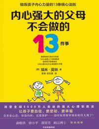 内心强大的父母不会做的13件事(epub+azw3+mobi)