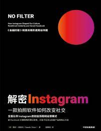 解密Instagram:一款拍照软件如何改变社交(epub+azw3+mobi)