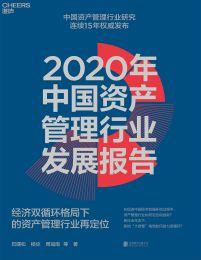 2020年中国资产管理行业发展报告(epub+azw3+mobi)