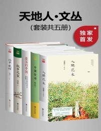 九州·天地人文丛(套装共五册)(epub+azw3+mobi)