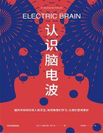 认识脑电波(epub+azw3+mobi)