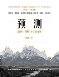 预测:经济、周期与市场泡沫(epub+azw3+mobi)