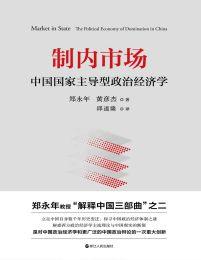 制内市场:中国国家主导型政治经济学