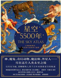 星空5500年(epub+azw3+mobi)