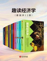 趣读经济学(套装共12册)(epub+azw3+mobi)