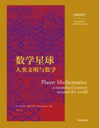 数学星球(epub+azw3+mobi)