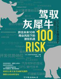 驾驭灰犀牛:抓住未来10年商业风险下的潜在机遇(epub+azw3+mobi)