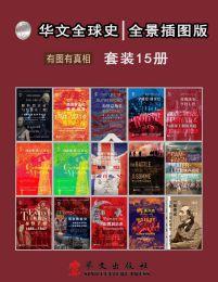 华文全球史:全景插图版、有图有真相(套装共15册)(epub+azw3+mobi)