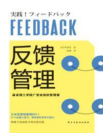反馈管理:麻省理工学院广受欢迎的管理课(epub+azw3+mobi)