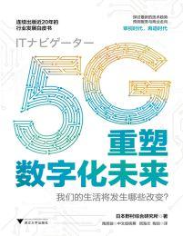 5G重塑数字化未来(epub+azw3+mobi)