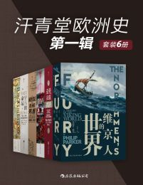 汗青堂欧洲史(第一辑·共6册)(epub+azw3+mobi)
