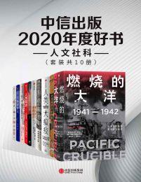 中信出版2020年度好书-人文社科(套装共10册)(epub+azw3+mobi)