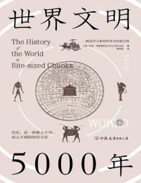 世界文明5000年(epub+azw3+mobi)